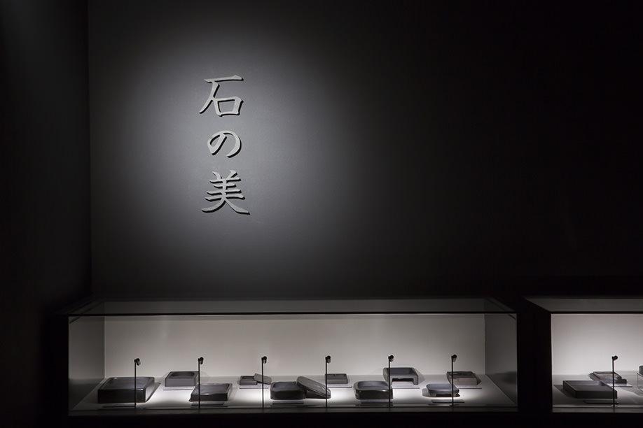 雄勝硯伝統産業会館