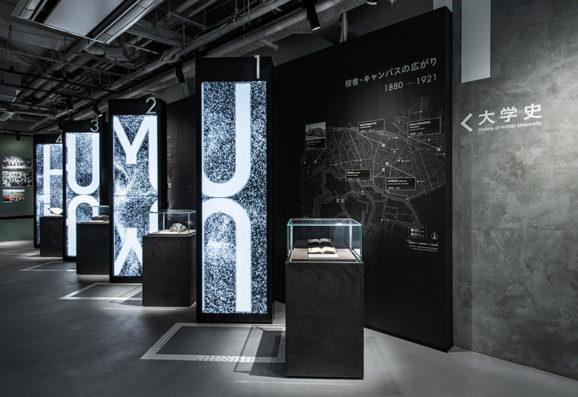 HOSEI Museum