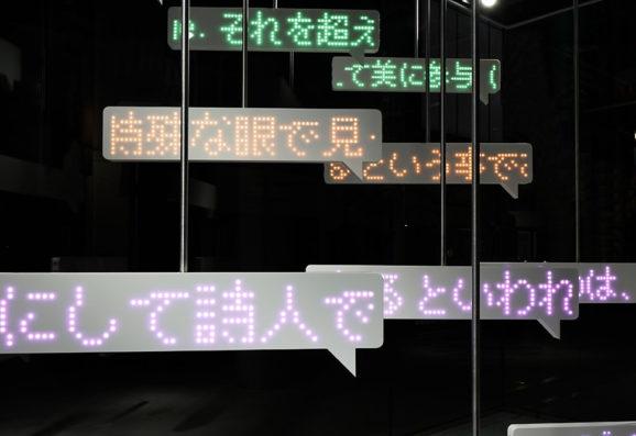 Wording From Shinzo Fukuhara
